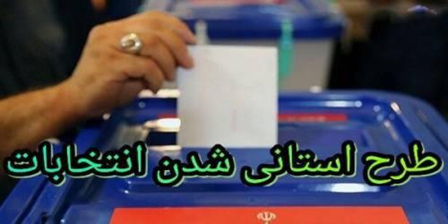 طرح استانی شدن انتخابات مجلس به کمیسیون شوراها ارجاع شد