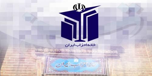 همایش فصلى خانه احزاب 11 مهر برگزار مىشود