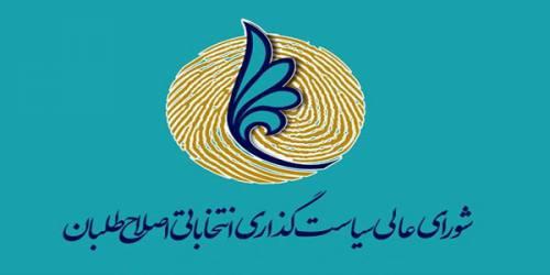 نشست اصلاحطلبان برای بررسی آییننامه تشکیل ستاد مرکزی انتخابات برگزار خواهد شد