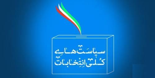 طرح استانی شدن انتخابات رد شد