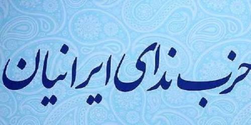اعضای شورای سیاستگذاری حزب ندای ایرانیان انتخاب شدند