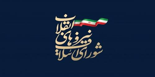 لیست اولیه ۹۰ نفره شورای ائتلاف نیروهای انقلاب مشخص شد+ اسامی