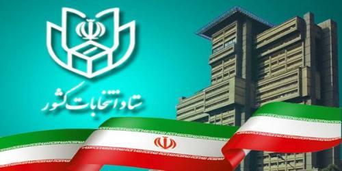 اطلاعیه ستاد انتخابات کشور خطاب به داوطلبان ردصلاحیت شده