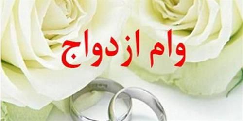 جزئیات  پرداخت وام ازدواج ۱۰۰ میلیونی زوجین/ وام ازدواج به چه زوجهای تعلق میگیرد