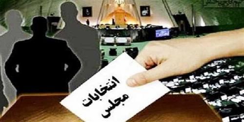 راهاندازی سایت مجلس گرافی برای انتخابات پارلمان یازدهم