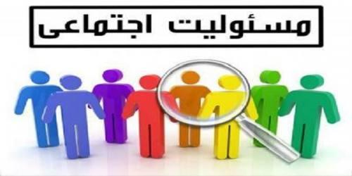 مسئولیت اجتماعی نمایندگان مجلس شورای اسلامی