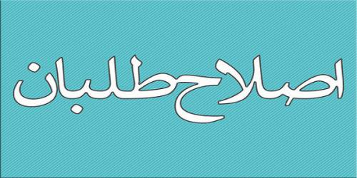 امضای مجمع روحانیون پای لیست اصلاحطلبان در انتخابات مجلس؟