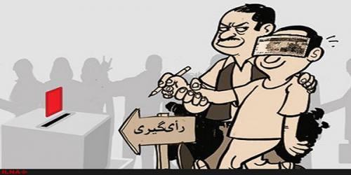 دولت و شورای نگهبان نگران خرید رأی و ورود پول کثیف به انتخابات ۹۸