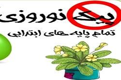 مدارس دولتی و غیردولتی حق دادن پیک نوروزی به دانش آموزان ندارند