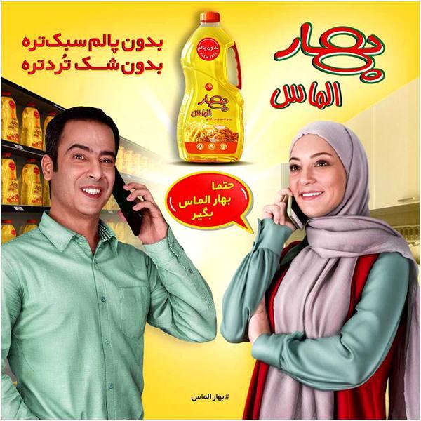کمپین تبلیغاتی متفاوت بهار الماس با زوج بازیگر