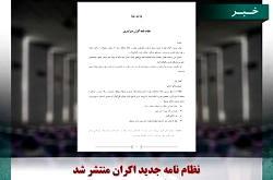 نظام نامه اکران منتشر شد/تغییر براساس درخواست مدیرعامل خانه سینما