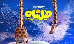 خانوادهها مخاطبان «فیلشاه»هستند/ تجربه فضای شاد در سینما با انیمیشن روی پرده