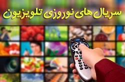 سریال هایی که نوروز ۹۷ روی آنتن میروند/ ۴ مجموعه برای شبهای عید