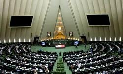 قرائت گزارش تحقیق و تفحص از صندوق ذخیره فرهنگیان در مجلس