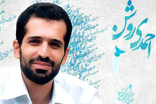 """تولید مستند پیرامون زندگی """"شهید احمدی روشن"""""""