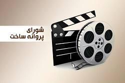 موافقت شورای پروانه ساخت با چهار فیلمنامه