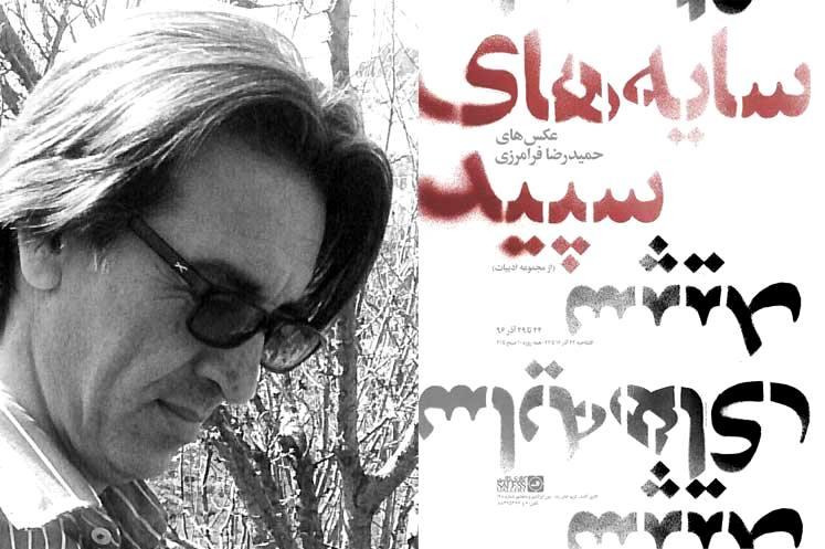 «سایههای سپید» مستندنگاری شاعران و نویسندگان ایران