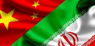 چین به دنبال افزیش سرمایه گذاری خود در ایران است