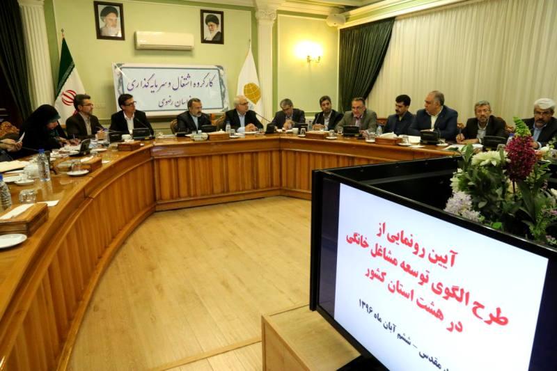 خراسان رضوی دارنده بیشترین سهم از اعتبارات صندوق کارآفرینی امید