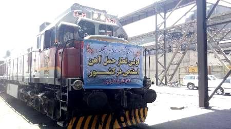 نخستین جابه جایی محموله آهن اسفنجی کشور از طریق راه آهن یزد