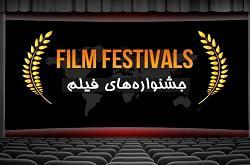 ضرورت هدفمندسازی جشنوارههای سینمایی در کشور