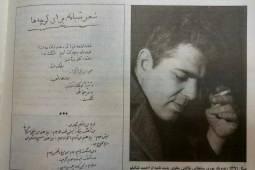 نامههای منتشر نشده احمد شاملو در ماهنامه «جهان کتاب»