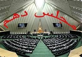 آزمون یکساله مجلس؛از تکرار ریاست لاریجانی تا کارت زرد به وزراء