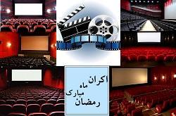 طرح اکران رمضان ۹۷ شکست خورد/ باز هم پای تلویزیون در میان است