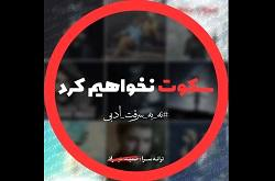 تعدادی از شاعران علیه حمید هیراد بیانیه دادند/ سکوت نمیکنیم