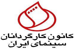 برگزاری مجمع عمومی فوق العاده کانون کارگردانان سینمای ایران