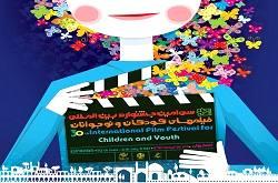 فهرست نهایی کاندیداهای جشنواره فیلم کودک و نوجوان اعلام شد