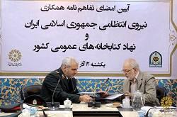 امضای تفاهمنامه میان نهاد کتابخانههای عمومی کشور و نیروی انتظامی