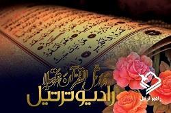 همه برنامه های رادیو در رمضان تشریح شد/ افتتاح رادیو ترتیل