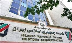 ورود کالای مشابه تولید داخل با ضمانت گمرکی حذف شد/ ممنوعیت دریافت ضمانتنامه بانکی از واردات خودرو