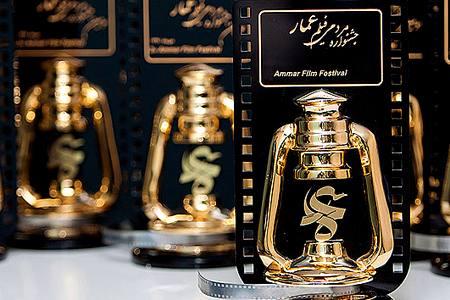 بسته فیلم جشنواره «عمار» برای هفته مساجد معرفی شد