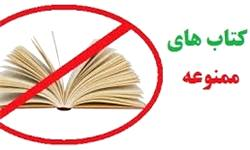کتابهایی که سه روز اول نمایشگاه از مصلی جمع شد