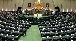 سومین گزارش مجلس درباره روند اجرای برجام؛ اعتراض به بدعهدیهای آمریکا