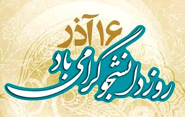 بیانیه انجمن اسلامی دانشجویان دانشگاه تهران و علومپزشکی تهران به مناسبت روز دانشجو