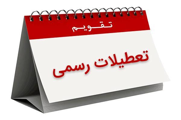 پیشنهاد تعطیلی روزهای شنبه/ کاهش تعطیلات نوروز از ۱۳ به ۵ روز