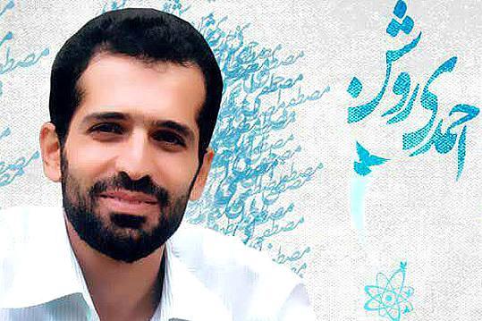 افشای جاسوسی هستهای در مستند شهید احمدیروشن