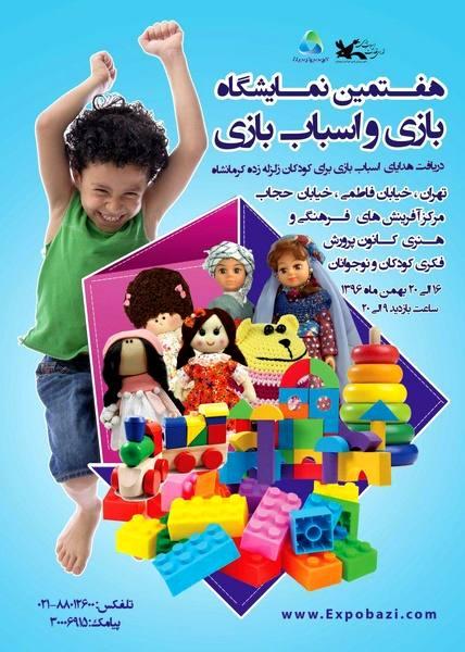 16 بهمن ماه؛آغاز بکار هفتمین نمایشگاه بزرگ بازی واسباب بازی