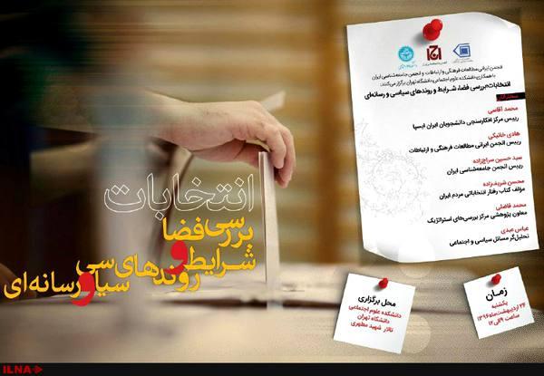 نشست «انتخابات؛ بررسی فضا و شرایط روندهای سیاسی و رسانهای» برگزار میشود