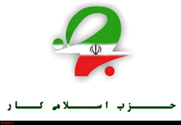 بیانیه حزب اسلامی کار در مورد بودجه سال ۹۷