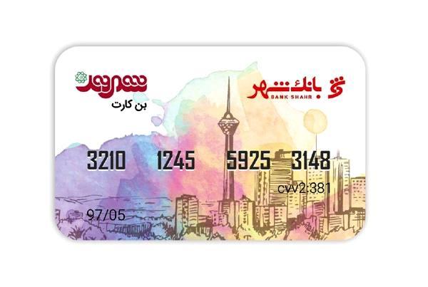 صدور بن کارت الکترونیکی در شرکت شهروند