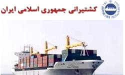 ارتقای شرکت کشتیرانی جمهوری اسلامی ایران در ردهبندی جهانی