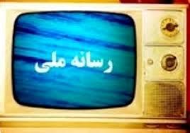 پخش بیش از ۵۰ فیلم در عید غدیر