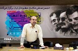 اعطای نشان انجمن عکاسان مطبوعاتی با یاد پرتوی، جلالی و گلستان