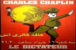 اکران فیلم سینمایی «دیکتاتور بزرگ» با بازی «چارلی چاپلین» در گالری «آس» تهران