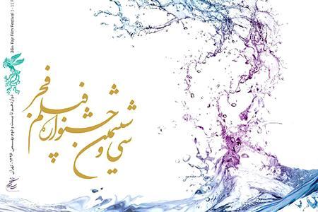 مردم در کدام سینماها فیلم های جشنواره فیلم فجر را خواهند دید؟