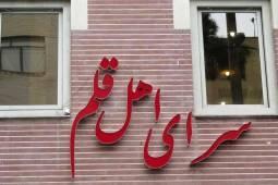برنامههای سرای اهل قلم در هفته پایانی خردادماه اعلام شد
